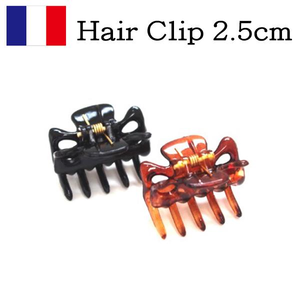 ヘアクリップ フランス製 ミニミニバンス 2.5cm(1個販売) シニヨンヘア