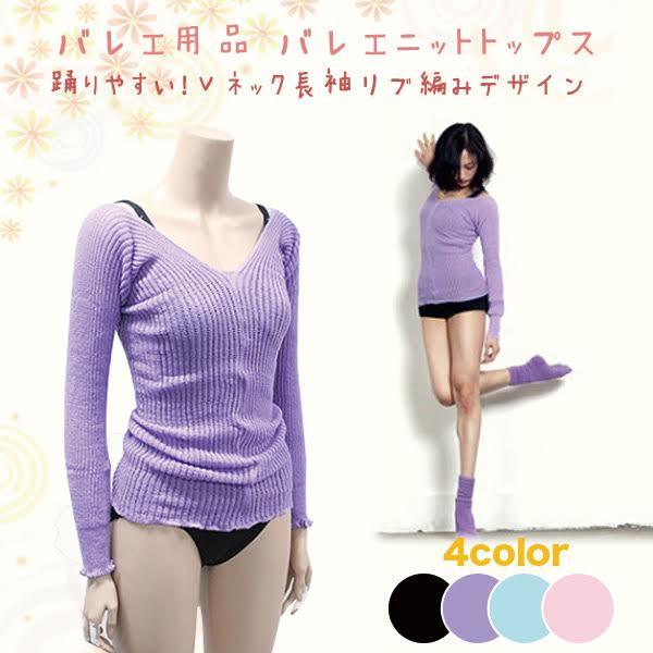 Vネック ニットトップス 大人用 よく伸びて踊りやすい! 長袖 リブ編み ウォームアップニット